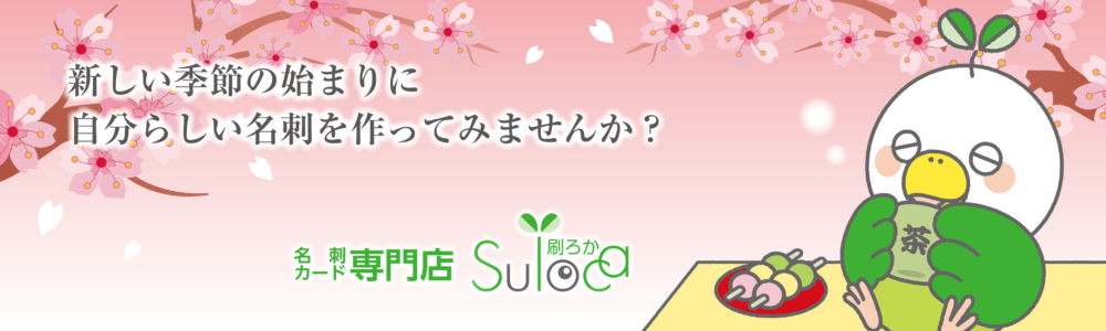 suloca_topimage_spring